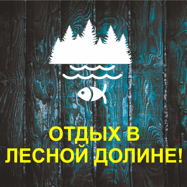 эко-деревня Раздолье Архипо-Осиповка